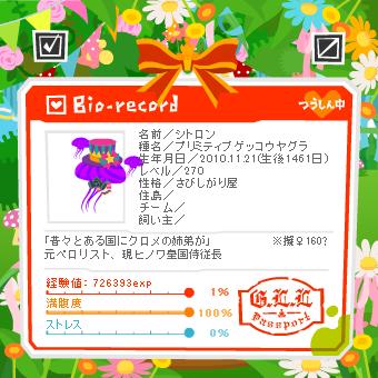2014淫獣誕生日.png