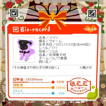 444日達成.png